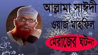 Allama Delwar Hossain Saidi Bangla Waz Mahfil | নবীজীর মেরাজ গমনের অসাধারন ঘটনা । Saidi Waz Mahfil