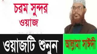 আল্লামা দেলাওয়ার হোসাইন সাঈদী বাংলা ওয়াজ মাহফিল । Saidi Waz Mahfil | Saidi Islamic Lecture Bangla