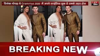 प्रियंका चोपड़ा ने Grammys 2020 में अपने स्टाइलिश लुक से सबके उड़ाए होश