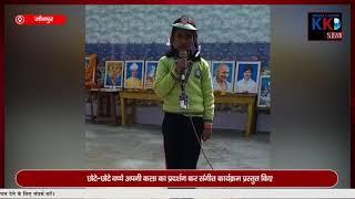 JAUNPUR : जौनपुर में बच्चों ने अपनी कला का किया प्रदर्शन