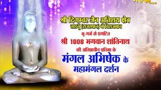 Jin Abhishek, Swasti Dham, Jahazpur, Ladnun,Rajasthan   EP-412   जिन अभिषेक, स्वस्ति धाम, जहाजपुर