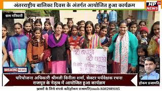 अंतरराष्ट्रीय बालिका दिवस के अंतर्गत आयोजित हुआ कार्यक्रम
