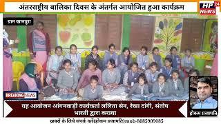 ग्राम खानपुरा में आंगनबाड़ी केंद्र पर मनाया अंतरराष्ट्रीय बालिका दिवस