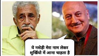 नागरिकता कानून पर नसीरुद्दीन शाह द्वारा जोकर बोलने पर अनुपम खेर ने दिया जवाब