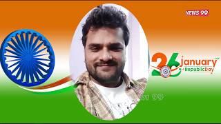 Khesari lal Yadav ने बताया 26 जनवरी से जुडी ये बात और सभी को दिए शुभकामनाये  - News 99