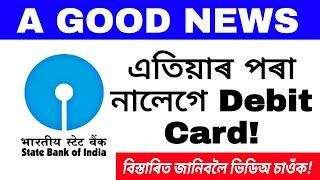 #Good News SBIৰ নতুন পদক্ষেপ, এতিয়াৰ পৰা লগত ৰাখিব নালেগে Debit Card!