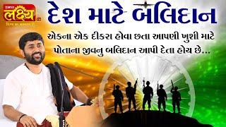 Jigneshdada (Radhe - Radhe) || Desh Mate Balidan