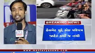 હેલમેટ મુદ્દે ગુજરાત સરકારનો યુ-ટર્ન - MNA