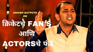 क्रिकेटचे FAN'S आणि ACTORSचे फंडे | Marathi Standup By Ashish Satpute|Cafe Marathi Comedy Champ 2019