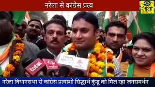 अलीपुर इलाके में कांग्रेस प्रत्याशी सिद्धार्थ कुंडू ने निकाली विशाल पदयात्रा