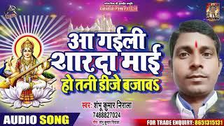 Aa Goili Sharda Mai Ho Tani Dj Bjawa - Sambhu Kumar Nishad  - Hit Songs 2020