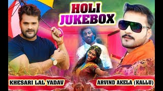 Top 04 सुपरहिट हाेली धमाका | Khesari Lal Yadav & Arvind Akela Kallu | VIDEO JUKEBOX | Holi Songs
