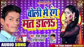 #Antra Singh |Choli Me Rang Mat Dal  - Bhojpuri Holi Song 2020 - Raja Pandey