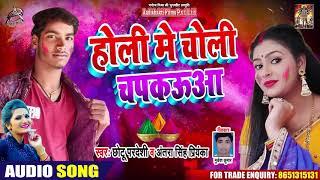 #Antra Singh - होली में चोली चपकाउवा - Chotu Pardesi - Bhojpuri Hit Songs 2020