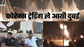 DUBAI TOUR #4 | BURJ KHALIFA & BELLY DANCE WITH MONEY GROWTH TEAM