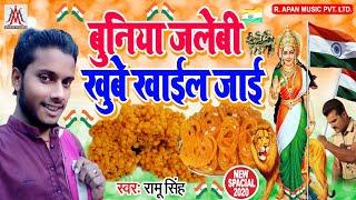 बुनिया जलेबी खूब खाईल जाई // Buniya Jalebi Khub Khaail Jaai // Ramu Singh // 26 January Desh Bhakti