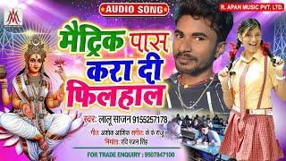 मैट्रिक पास करा दी फिलहाल - Matric Pass Kara Di Filhal - Lalu Sajan - Saraswati Puja Song 2020