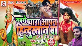 26 जनवरी स्पेशल सुपरहिट गीत // सबसे प्यारा आपन हिंदुस्तान बा // Sabse Pyara Aapan Hindustan Ba
