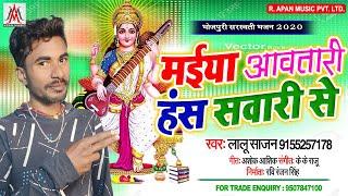 मईया आवतारी हंस सवारी से - Maiya Aawatari Hans Sawari Se - Lalu Sajan - Saraswati Puja Song 2020