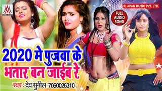 2020 में पुजवा के भतार बन जाईब रे // 2020 Me Pujwa Ke Bhatar Ban Jaaib Re // Dev Sunil // Bhojpuri