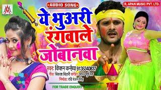 ये भुअरी रंगवाले जोबानवा // Ye Bhuaari Rangwale Jobanwa // Kishan Kanhaiya // Holi Song 2020