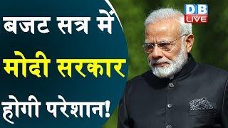बजट सत्र में मोदी सरकार होगी परेशान! | Sonia Gandhi ने विपक्ष से साथ आने की अपील की | #DBLIVE