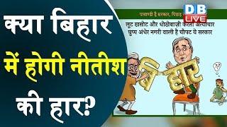 क्या बिहार में होगी नीतीश की हार? | RJD ने फिर जारी किया पोस्टर | Nitish Kumar latest news | #DBLIVE