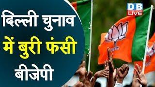 दिल्ली चुनाव में बुरी फंसी बीजेपी | अनुराग ठाकुर के बयान पर बवाल | Delhi election latest news