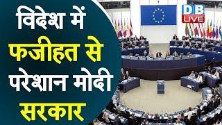 ओम बिड़ला ने यूरोपीय संसद को लिखा पत्र | LS Speaker Om Birla latest news | #DBLIVE