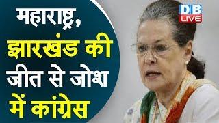 महाराष्ट्र, झारखंड की जीत से जोश में Congress | Delhi election के लिए कांग्रेस का महाप्लान | #DBLIVE