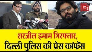 राजद्रोह का आरोपी Sharjeel Imam गिरफ्तार, Delhi Police ने की प्रेस कांफ्रेंस
