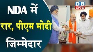 NDA में रार, पीएम मोदी जिम्मेदार | शिरोमणि अकाली दल के नेता ने BJP को दिखाई आंख | #DBLIVE