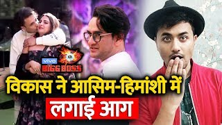 Bigg Boss 13 | Vikas Gupta Shocking Revelation On Asim Relationship | Himanshi | BB 13