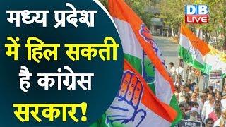 मध्य प्रदेश में हिल सकती है कांग्रेस सरकार! | कांग्रेस में नियुक्तियां ना होने से बढ़ी तल्खियां