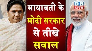 मायावती के मोदी सरकार से तीखे सवाल | Mayawati latest news | #DBLIVE