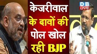 Arvind Kejriwal के दावों की पोल खोल रही BJP | Amit Shah ने दिखाया सरकारी स्कूलों का हाल | #DBLIVE