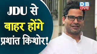 JDU से बाहर होंगे प्रशांत किशोर! | JDU की अहम बैठक में पीके को न्यौता नहीं | Prashant Kishor news