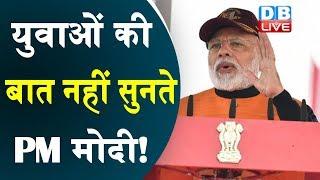 NCC कार्यक्रम में PM मोदी का बयान | युवाओं की बात नहीं सुनते PM Modi ! | #DBLIVE