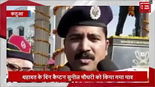 Kirti Chakra विजेता कैप्टन सुनील चौधरी की शहादत को नमन, कुर्बानी को किया याद