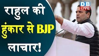 Rahul Gandhi की हुंकार से BJP लाचार! | बेरोजगारी के मुद्दे पर केंद्र पर बरसे राहुल गांधी