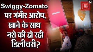 Swiggy-Zomato पर नशे की डिलीवरी का आरोप! Food Safety Officer ने जारी किया नोटिस