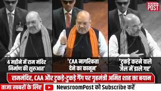 राम मंदिर, CAA और टुकड़े-टुकड़े गैंग पर गृहमंत्री Amit Shah का बयान