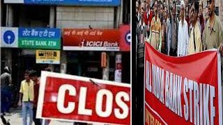 3 दिन तक Bank रहेंगे बंद THE NEWS INDIA