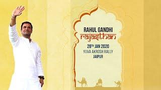 LIVE: Shri Rahul Gandhi addresses Yuva Aakrosh Rally in Jaipur, Rajasthan