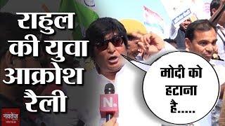 #Jaipur : Rahul Gandhi की युूवा आक्रोश रैली में उमड़ा जनसैलाब, युवाओं ने कुछ इस तरह दी प्रतिक्रिया !