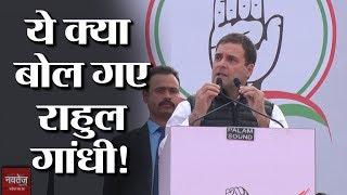 #Jaipur : युवा आक्रोश रैली को संबोधित करते हुए Rahul Gandhi  की फिसली जुबान !