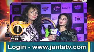 JEMA AWARDS 2019 ||  ACTRESS  BHAGYASHREE || JANTA  TV