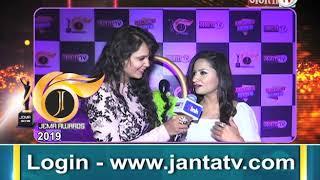 JEMA AWARDS 2019 || SINGER RUCHIKA JANGID || JANTA TV