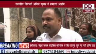 मकान निर्माण को लेकर विवाद   Divya Delhi News