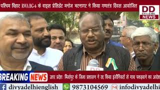 पश्चिम विहार RWA B.G-6 के वाइस प्रेसिडेंट मनोज भटनागर ने किया गणतंत्र दिवस आयोजित   Divya Delhi News